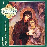 Православная музыка. Лучшая музыка тысячелетия I