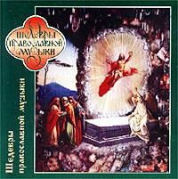Православная музыка. Шедевры православной музыки