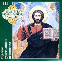 Православная музыка. Русские Христианские Песнопения III