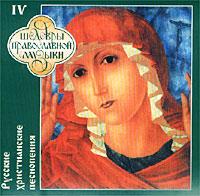 Православная музыка. Русские Христианские Песнопения IV
