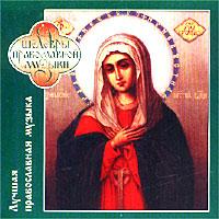 Православная музыка. Лучшая Православная Музыка