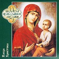 Православная музыка. Пасха Христова