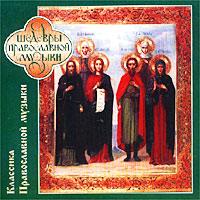 Православная музыка. Классика Православной Музыки