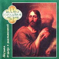 Православная музыка. Музыка Отдыха и Размышлений