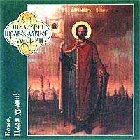 Православная музыка. Боже, Царя храни!