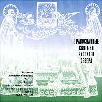 Православные святыни русского севера. Соловецкий монастырь. Часть II