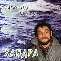 Александр Иванов. Хандра