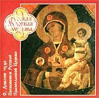 Русская духовная музыка. О, Дивное чудо. Песнопения Русской Православной Церкви
