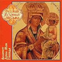 Русская духовная музыка. Величит Душа Моя Господа