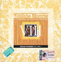 Yiddishe Momme. Антология Еврейской музыки.Том VIII. Музыка клезмеров 1911 - 1949 гг.