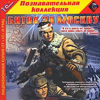Битва за Москву, 1С / Республиканский Мультимедиа Центр