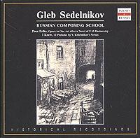 К изданию прилагается буклет с информацией о данном альбоме на русском, английском, немецком и французском языках.