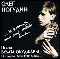 Олег Погудин. Песни Булата Окуджавы. ...Я клянусь, что это любовь была...