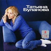 Татьяна Буланова (mp3) 2002 Audio CD