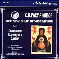 С.Рахманинов. Все духовные произведения. Песнопения всенощного бдения