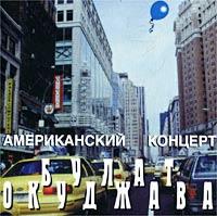 Приложение: буклет с фотографиями Булата Окуджавы.