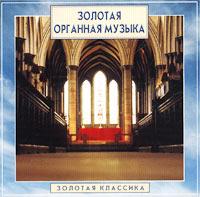 Золотая классика. Золотая органная музыка