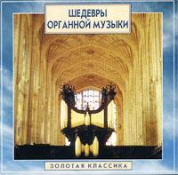 Золотая классика. Шедевры органной музыки