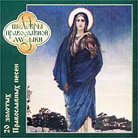 20 золотых Православных песен