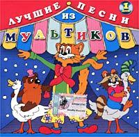 Zakazat.ru Лучшие песни из мультиков. Диск 1