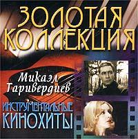 Zakazat.ru Микаэл Таривердиев. Инструментальные кинохиты