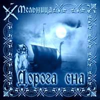 Мельница. Дорога сна 2003 Audio CD
