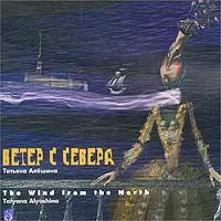 Татьяна Алешина. Ветер с севера 2003 Audio CD