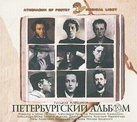 Татьяна Алешина. Петербургский альбом