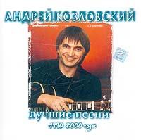 Андрей Козловский. Лучшие песни. 1990-2000 годы
