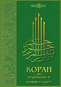 Коран: Переводы и комментарий