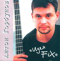 Антон Горбунов. Идея Fix