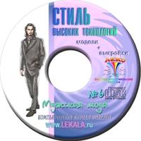 """""""ЖУРНАЛ МОДЕЛЕЙ"""" № 6 Мужская одежда"""
