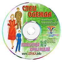 """""""ЖУРНАЛ МОДЕЛЕЙ"""" № 15: Спецодежда"""