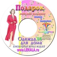 """""""ЖУРНАЛ МОДЕЛЕЙ"""" № 16 Домашняя женская одежда"""
