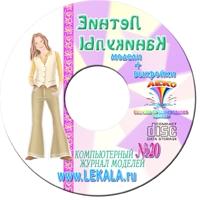 """""""ЖУРНАЛ МОДЕЛЕЙ"""" № 20 Подростковая одежда"""