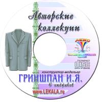 ЖУРНАЛ МОДЕЛЕЙ № А1 Мужские пиджаки. Авторские модели