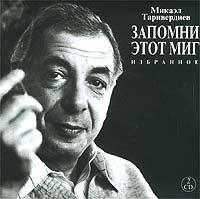 Zakazat.ru: Микаэл Таривердиев. Запомни этот миг. Избранное