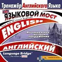 Тренажер английского языка. Языковой мост (4607068410473)