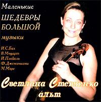 И.С. Бах (1685-1750). Соната соль мажор для альта и клавесина BWV 1027 - 1-4 треки В. Моцарт (1756-1791). Дуэт для скрипки и альта соль мажор КV 423 - 5-7 треки И. Плейель (1757-1831). Рондо для скрипки и альта - 8 трек Ф. Джеминиани (1687-1762). Соната ми минор для альта и виолончели - 9-12 треки M. Mape (1656-1728). Пять старинных французских танцев для альта и бассо континуо. 13-16 треки