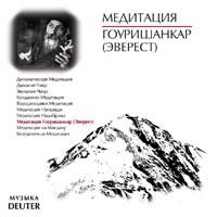 Zakazat.ru Медитации ОШО. Медитация Гуришанкар (Эверест). Музыка Deuter