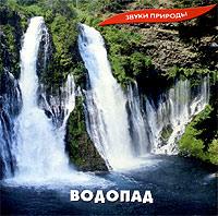 Zakazat.ru Звуки природы. Водопад