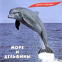 Zakazat.ru Звуки природы. Море и дельфины