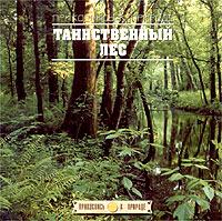 Zakazat.ru Прикоснись к природе. Таинственный лес