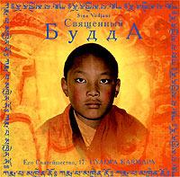 Sina Vodjani. Священный Будда. Sina Vodjani