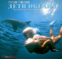 Zakazat.ru Angelight. Дети Океана / Ocean Children. Целительные силы музыки