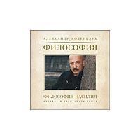 Александр Розенбаум. Философия: Философия насилия