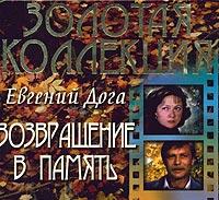 К данному изданию прилагается буклет с информацией и фотографиями Евгения Доги.