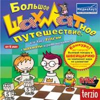 Zakazat.ru Большое шахматное путешествие, или Как с Fritz'ем в шахматы играть научиться