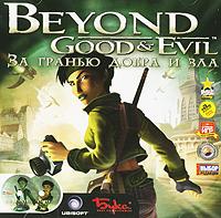 Beyond Good & Evil: За гранью добра и зла