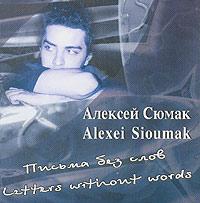 Алексей Сюмак. Письма без слов